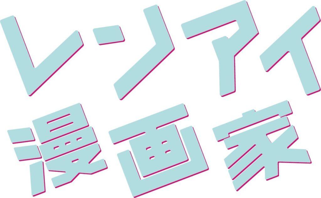 フジテレビ 連続ドラマ「レンアイ漫画家」美術協力のお知らせ