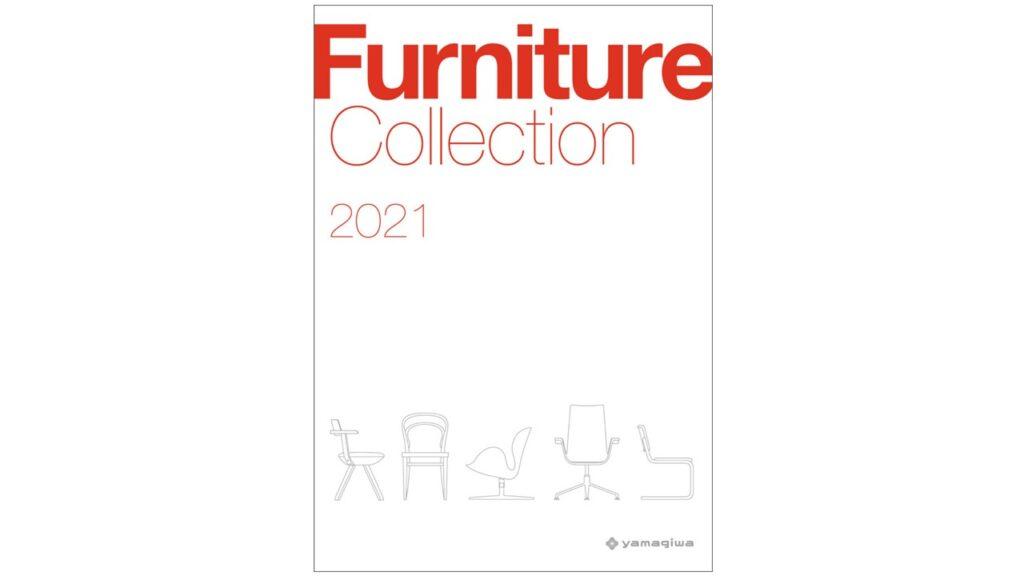 家具総合カタログ 「Furniture Collection 2021」 発刊のご案内