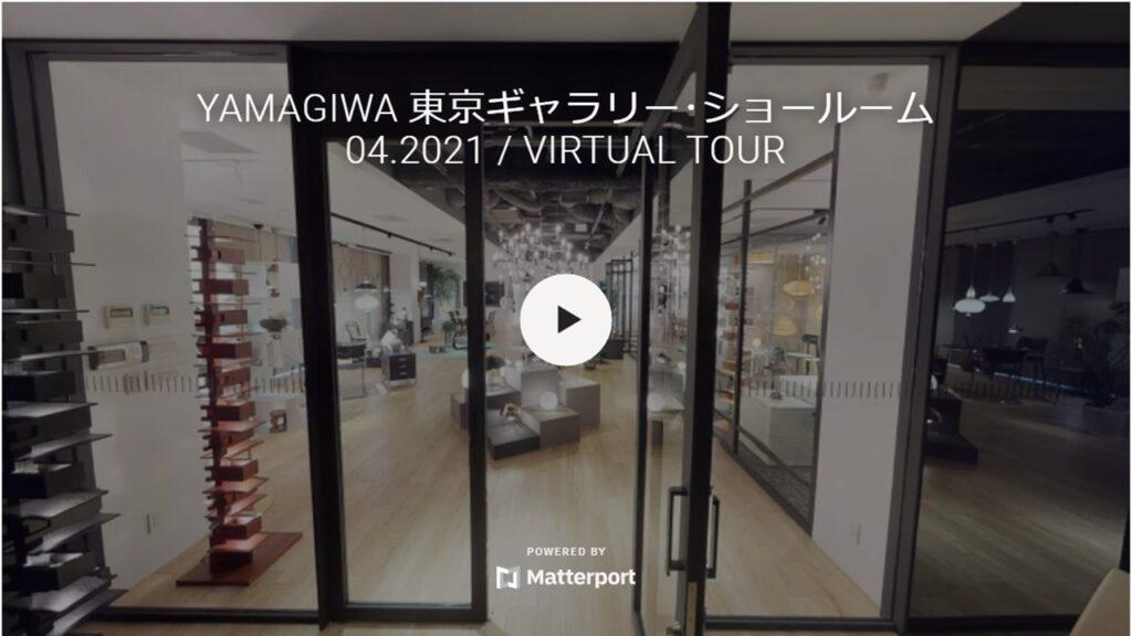 東京ギャラリー・ショールーム VIRTUAL TOUR のご案内