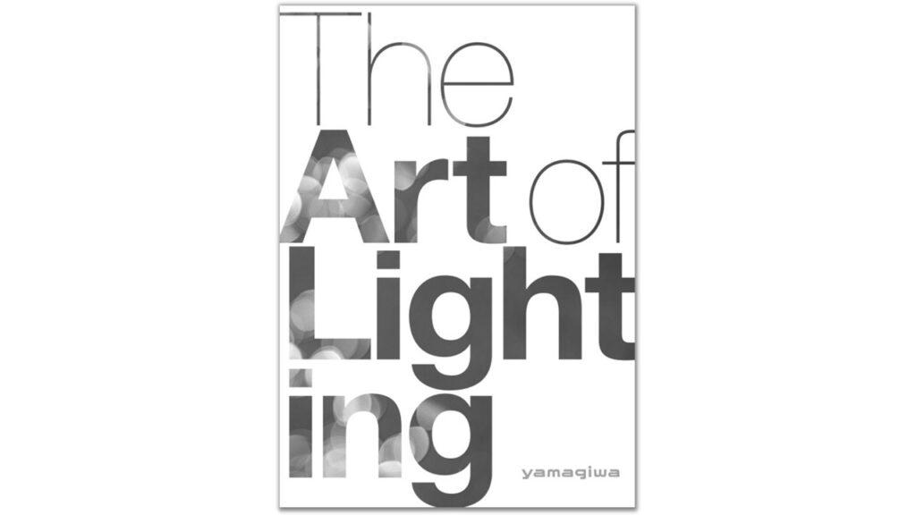 照明総合カタログ「YAMAGIWA LIGHTING 2021-2022」発刊のお知らせ
