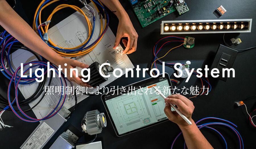 YAMAGIWAのライティングコントロールシステム