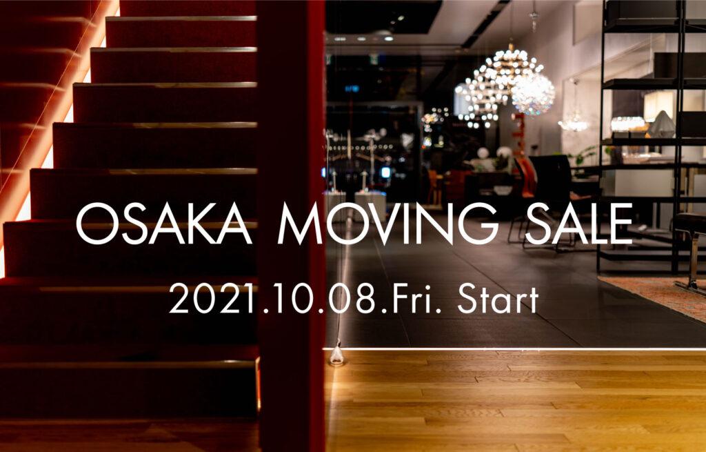 "YAMAGIWA 大阪ギャラリー・ショールーム ""MOVING SALE""のお知らせ"